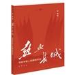 热血长城:写给年轻人的解放军史