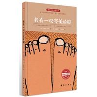 国际大奖绘本系列•我有一双完美的脚(精装)