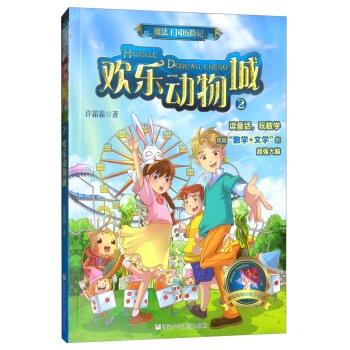 魔法王国历险记2:欢乐动物城