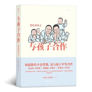 涓庡瀛愬悎浣滐細鑲插効鍩烘湰2