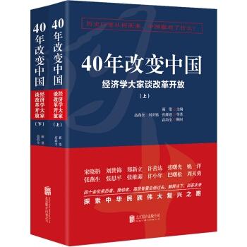 40骞存敼鍙樹腑鍥斤細缁忔祹瀛﹀ぇ瀹惰皥鏀归潻寮�鏀撅紙濂楄鍏�2鍐岋級