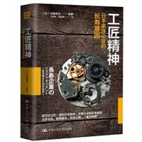 工匠精神:日本家族企业的长寿基因