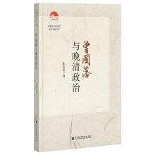 曾国藩与晚清政治