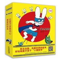 蒲蒲兰绘本馆:超人兔系列(套装共10册)