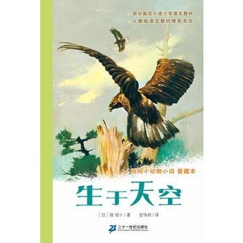 动物小说爱藏本生于天空