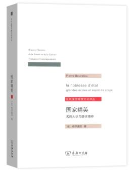 当代法国思想文化译丛:国家精英