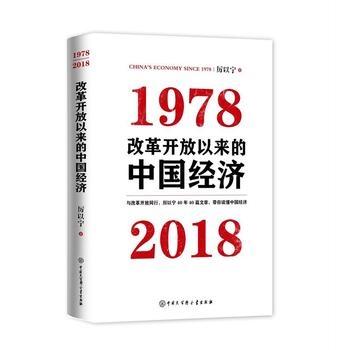 改革开放以来的中国经济:1978—2018(精装)