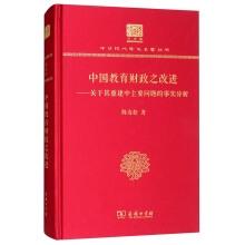 中国教育财政之改进(精装)