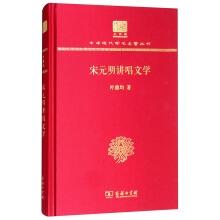 宋元明讲唱文学(120年纪念版)(精装)