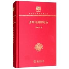 齐如山国剧论丛(精装)
