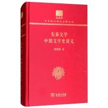 先秦文学 中国文学史讲义(精装)