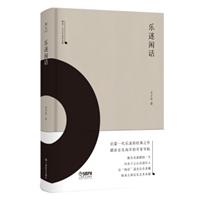 雅众•辛丰年音乐文集:乐迷闲话