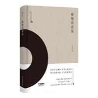 雅众•辛丰年音乐文集:处处有音乐(精装)