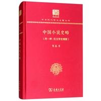 中国小说史略(外一种:汉文学史纲 120年纪念版)(精装)