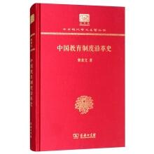 中国教育制度沿革史(精装)