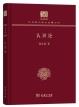 认识论(120年纪念版)(精装)