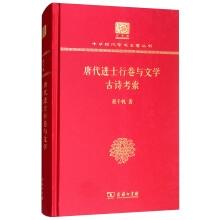 唐代进士行卷与文学 古诗考索(精装)