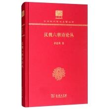 汉魏六朝诗论丛(精装)