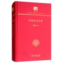 中国俗文学史(精装)