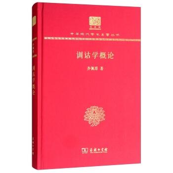 训诂学概论(120年纪念版)(精装)