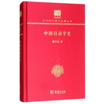 中国目录学史(120年纪念版) (精装)