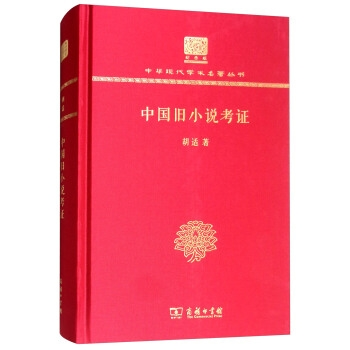 中国旧小说考证(120年纪念版)(精装)