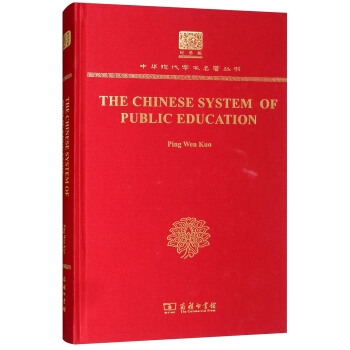 The Chinese System of Public Education(中国教育制度沿革史)(精装)