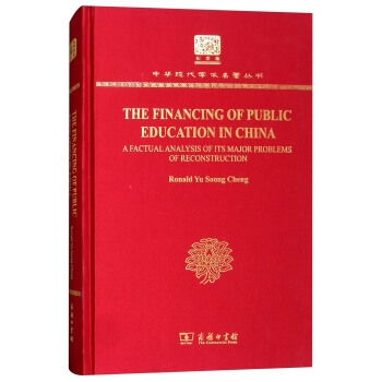 The financing of public education in China(中国教育财政之改进)(精装)