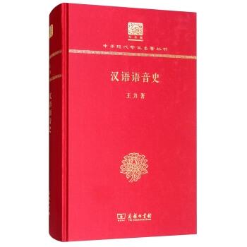 汉语语音史(120年纪念版)(精装)