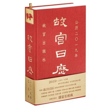 故宫日历2019年(精装)