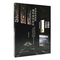 苏南传统民居建筑装饰研究