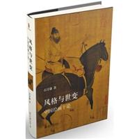 风格与世变:中国绘画十论(精装)