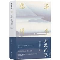 藤泽周平作品:小说周边