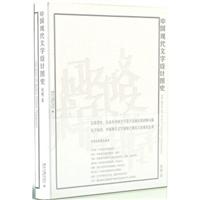 中国现代文字设计图史