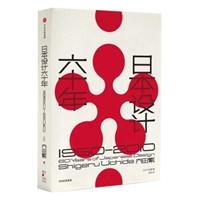 日本设计六十年:1950—2010(精装)