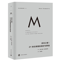 理想国译丛030•资本之都:21世纪德里的美好与野蛮