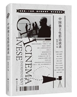 中国独立电影访谈录(精装)