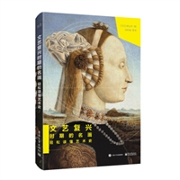 文艺复兴时期的名画 轻松读懂艺术史