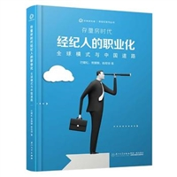 存量房时代经纪人的职业化:全球模式与中国道路