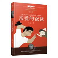 白鲸国际大奖作家书系•第一辑:亲爱的爸爸