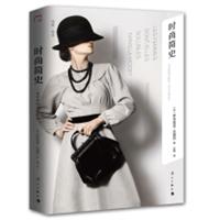 时尚简史:一本书带你读懂时尚(精装)