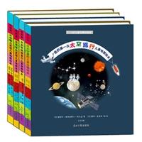 双螺旋童书:我的第一次旅行地图大发现(全4册 2018版)