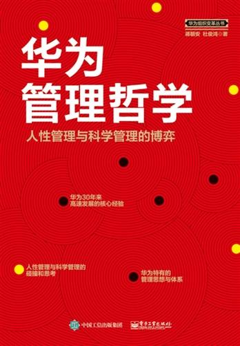 华为管理哲学:人性管理与科学管理的博弈