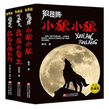 动物小说黑金典藏 生命三部曲(套装共3册 )