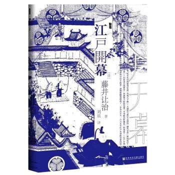 甲骨文丛书:江户开幕