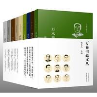 万卷书蠹文丛(共9册)(精装)