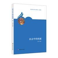 华东师范大学第二附属中学校本教材:社会中的性别