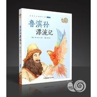 蜗牛小书坊:鲁滨孙漂流记(全彩注音)