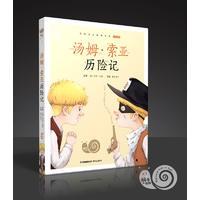 蜗牛小书坊:汤姆•索亚历险记(全彩注音)