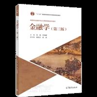 金融学(第三版)